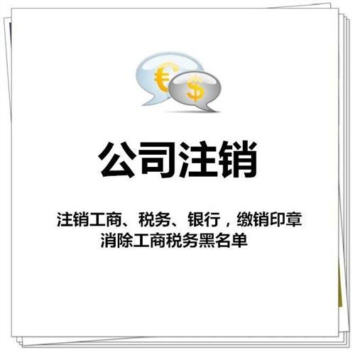 天津开发区公司注销